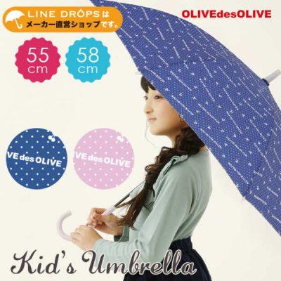 OLIVE des OLIVEのガールズ雨傘【ドットロゴ/2カラー】