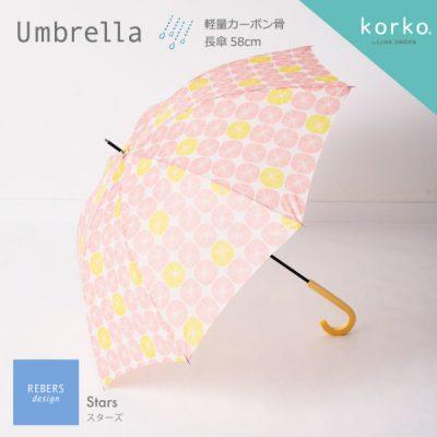 korko(コルコ)の雨傘【スターズ】