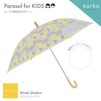 korko(コルコ)のキッズ晴雨兼用日傘【子ども日傘/ブラインドシャドウ】