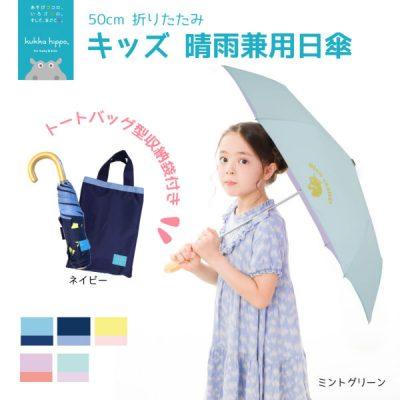 kukka hippoのキッズ晴雨兼用折りたたみ日傘【子ども日傘/無地5カラー】