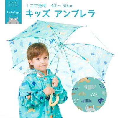 kukka hippoのキッズ雨傘 【ダイナソー】