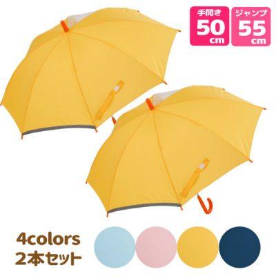 [2本セット(1本あたり980円)] LINEDROPSのキッズ雨傘【無地/4カラー】